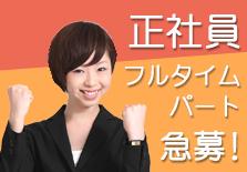 フルタイムパート・正社員募集!