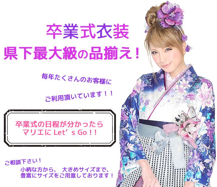 sotsugyou-hakama01