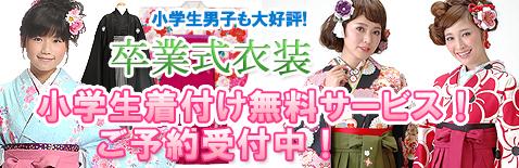 卒業式レンタル受付中!