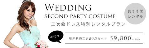 二次会ドレス特別レンタルプラン