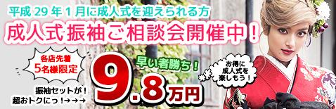 平成29年成人式 まだまだ間に合います!!