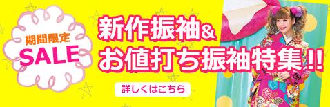 新作振袖&お値打ち振袖キャンペーン