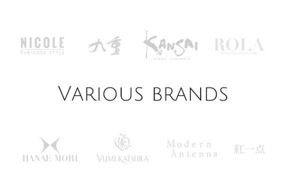 各種ブランド取り扱い