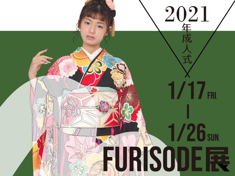 2021年成人式の方へのご成約特典!