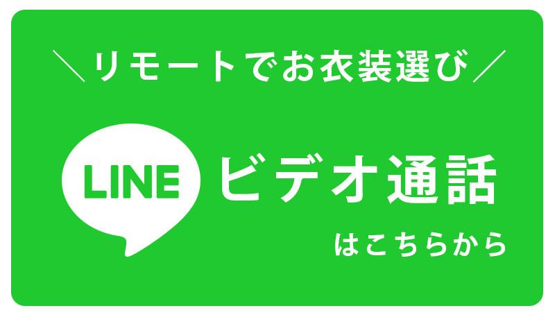 リモートLINE電話